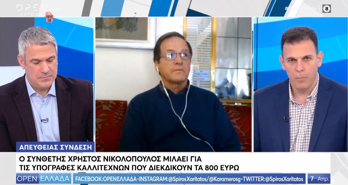 Χρήστος Νικολόπουλος: Στο χώρο μας η κρίση δεν άρχισε τώρα αλλά το 2008