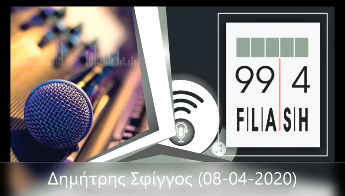 Δημήτρης Σφιγγος: Παρουσίαση της πρωτοβουλίας του ΣΜΒΕ στον Flash 99.4