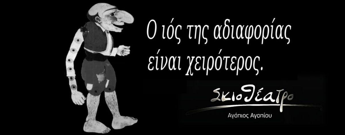 Σκιοθέατρο Αγαπίου