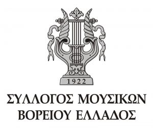 Σύλλογος Μουσικών Βορείου Ελλάδος