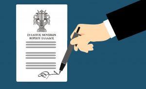 Υπογράψτε το κείμενο του ΣΜΒΕ