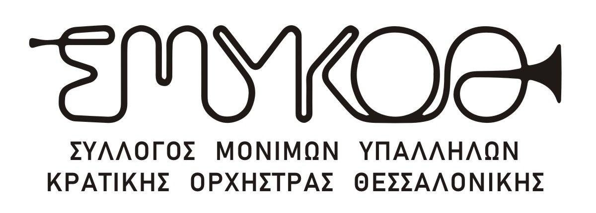 Σύλλογος Μονίμων Υπαλλήλων Κρατικής Ορχήστρας Θεσσαλονίκης (Σ.Μ.Υ.Κ.Ο.Θ.)