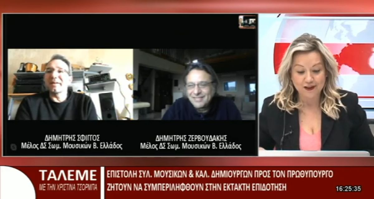 """Παρουσίαση της πρωτοβουλίας του ΣΜΒΕ στην εκπομπή """"Τα Λέμε"""" με την Χριστίνα Τσόρμπα"""