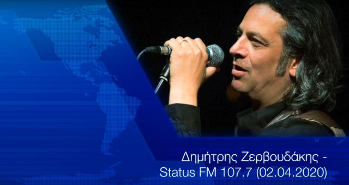 Παρουσίαση της πρωτοβουλίας του ΣΜΒΕ στον Status FM 107.7