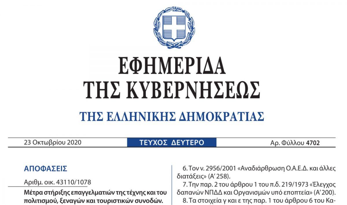 Κοινή Υπουργική Απόφαση Αριθμ.οικ. 43110/1078 ΦΕΚ 4702/Β/23-10-2020