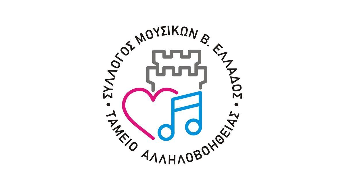 ΣΜΒΕ - Ταμείο Αλληλοβοηθείας