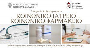 Σύμπραξη του Σ.Μ.Β.Ε. με το Κοινωνικό Ιατρείο – Φαρμακείο Αλληλεγγύης Θεσσαλονίκης