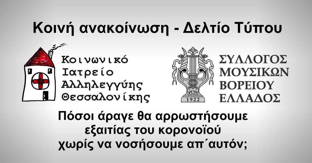 Κοινωνικό Ιατρείο Αλληλεγγύης - Σύλλογος Μουσικών Βορείου Ελλάδος, Κοινή ανακοίνωση
