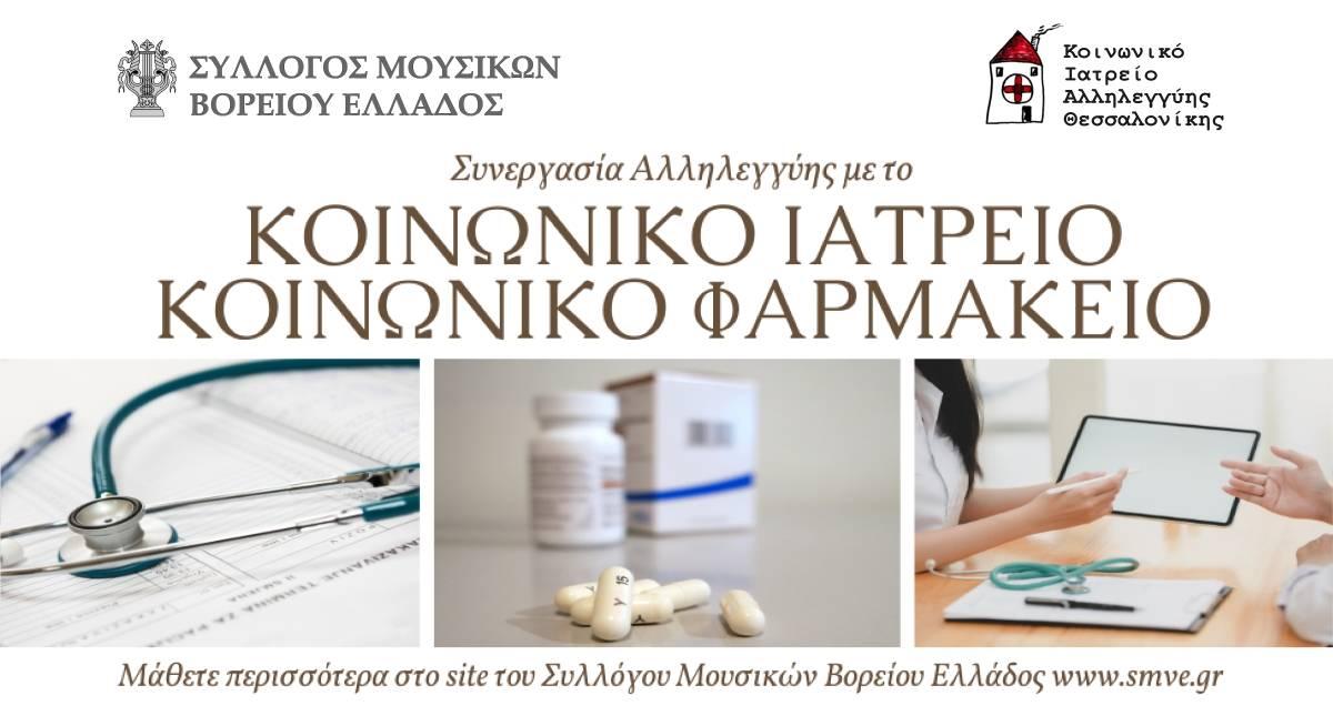 Σύμπραξη του Σ.Μ.Β.Ε. με το Κοινωνικό Ιατρείο - Φαρμακείο Αλληλεγγύης Θεσσαλονίκης