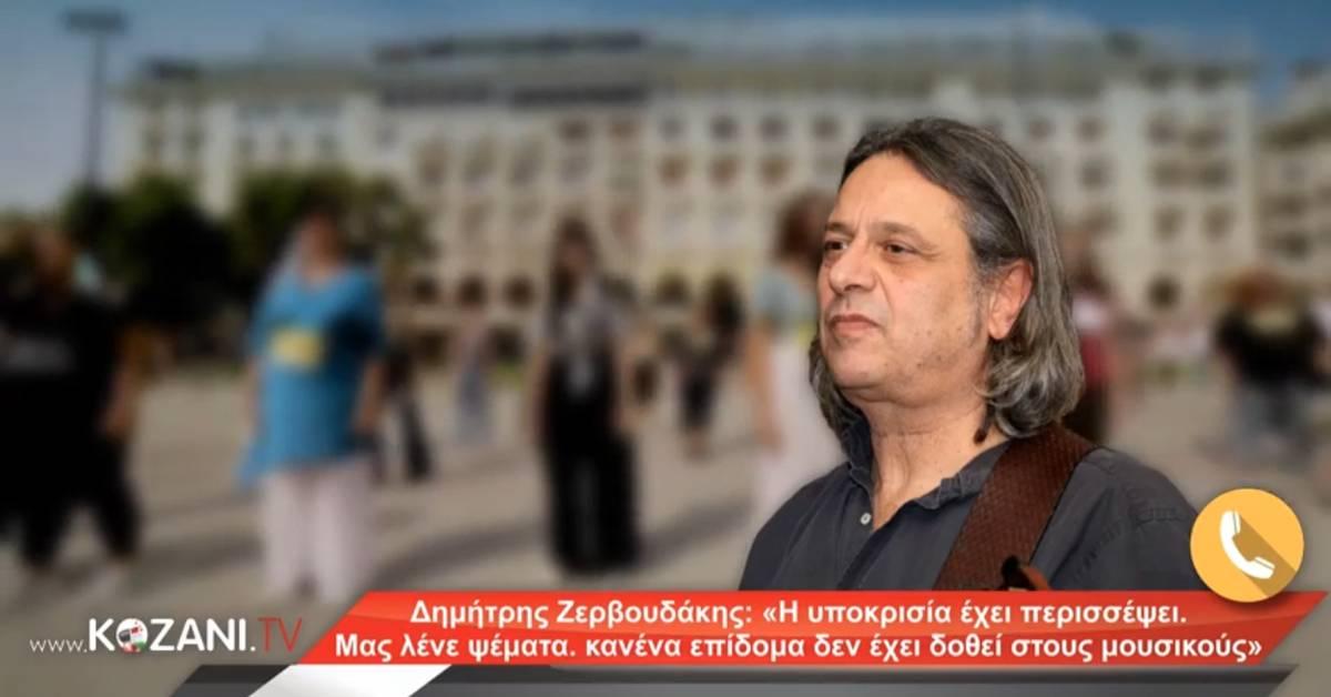 Δημήτρης Ζερβουδάκης: «Η υποκρισία έχει περισσέψει. Λένε ψέματα, κανένα επίδομα δεν έχει δοθεί στους μουσικούς» (video)