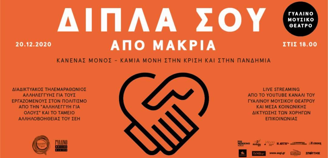 Διαδικτυακός Μαραθώνιος Αλληλεγγύης για τους Εργαζόμενους στον Πολιτισμό