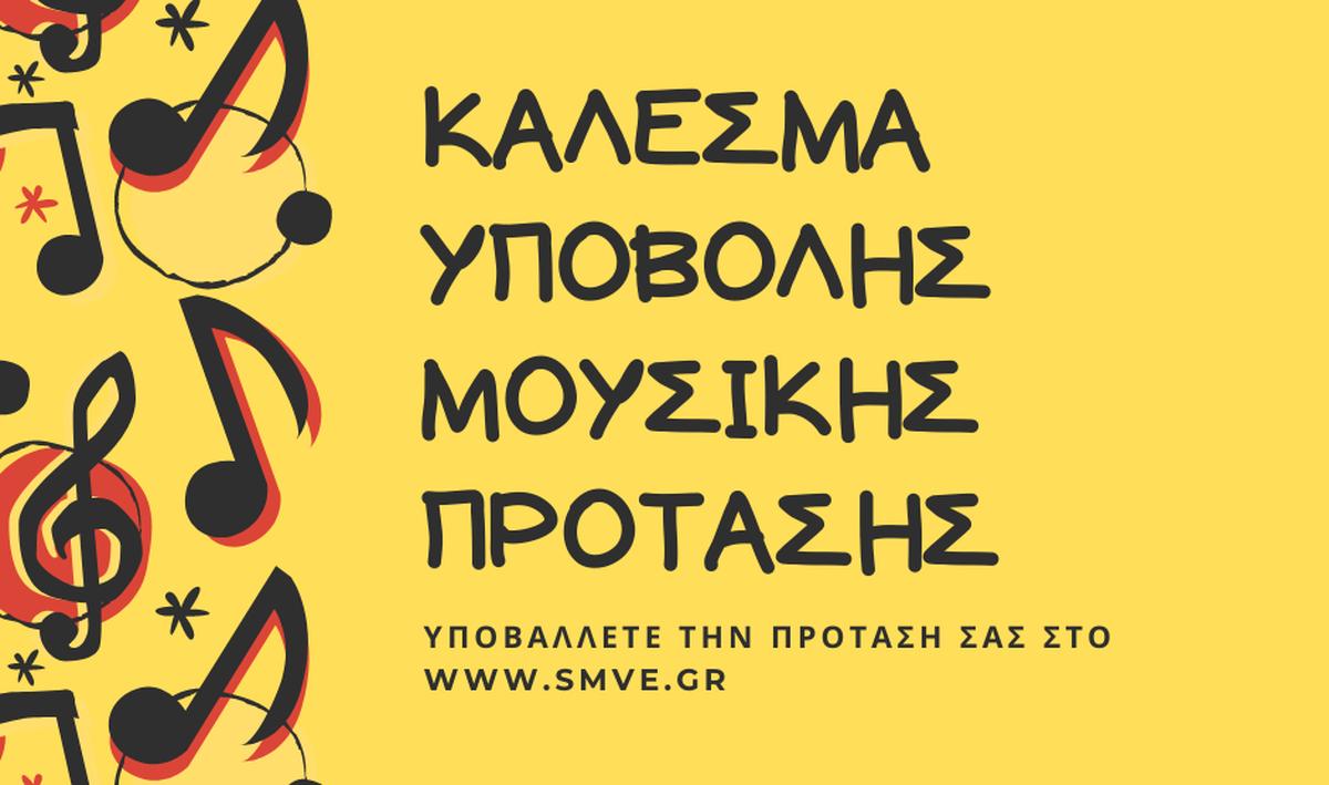 ΣΒΜΕ: Κάλεσμα Υποβολής Καλλιτεχνικής Πρότασης
