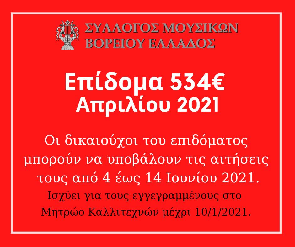 Αποζημίωση Ειδικού σκοπού Απριλίου 2021