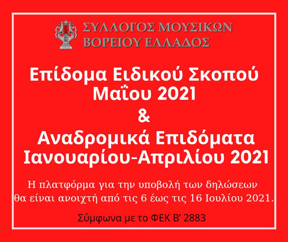 Αποζημίωση Ειδικού σκοπού Μαΐου 2021